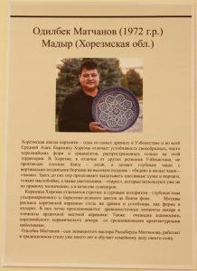 Одилбек Матчанов.
