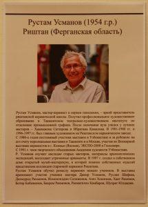 Рустам Усманов