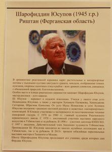Шарофиддин Юсупов.