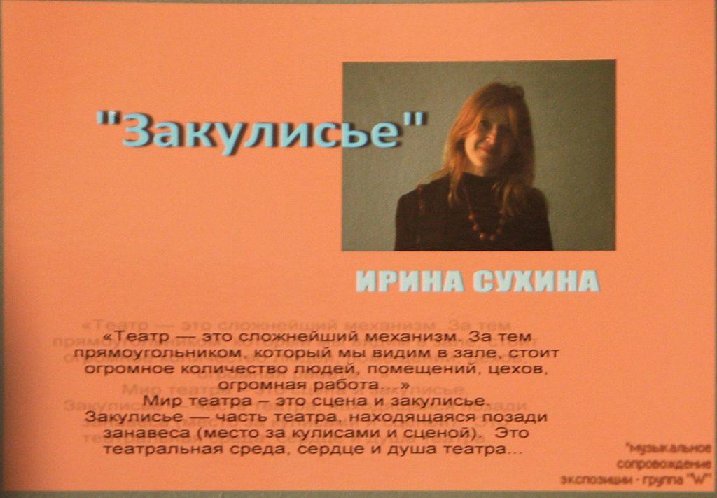 Ирина Сухина