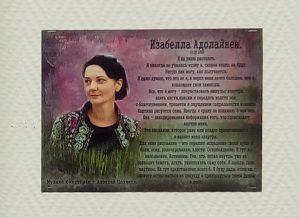 Изабелла Адолайнен