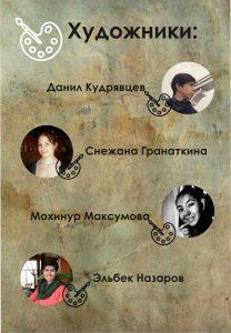 Участники проекта 1