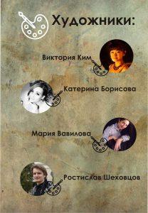 Участники проекта 7