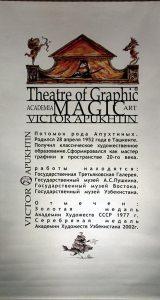 Апухтин Виктор. «Дон Кихот» 1