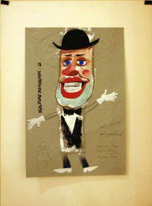 Виниамин Акудин. Эскиз куклы.
