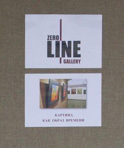 zero-line-gallary