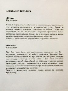 aleksandr-nikolaev-kuhnya