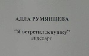 alla-rumyantseva