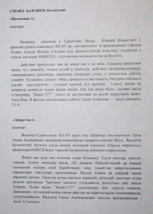 Смаил Баялиев. (Казахстан). Паломник -2