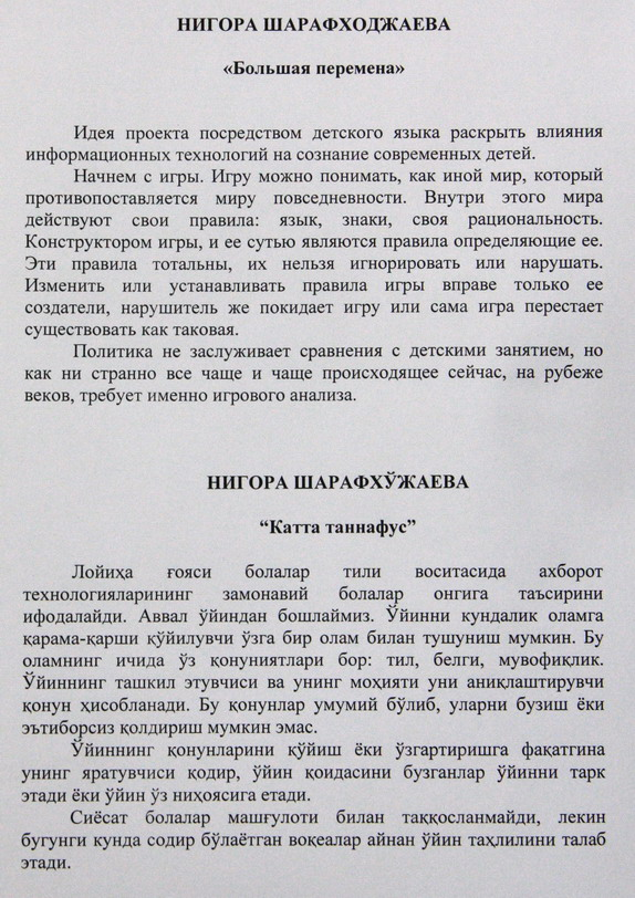 nigora-sharafhodzhaeva