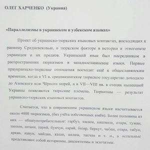 oleg-harchenko