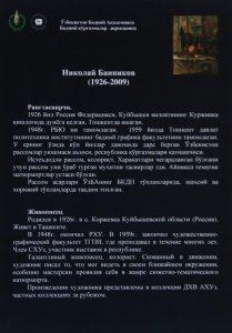 bannikov-nikolaj