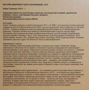 bassein-tsifrovogo-sveta-oranzhevyj-2013-hejli-tompkins