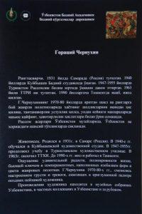 chernuhin-goratsij