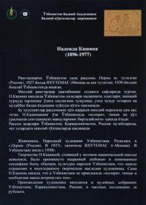 kashina-nadezhda