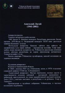 ligaj-anatolij