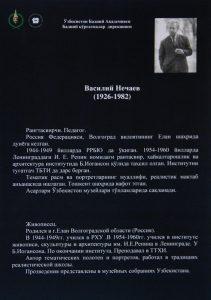 nechaev-vasilij