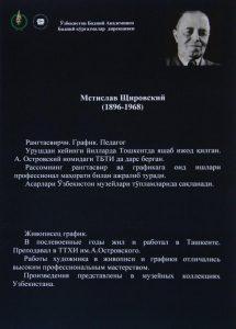 shhirovskij-mstislav