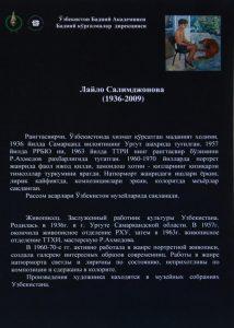 salimzhanova-lajlo