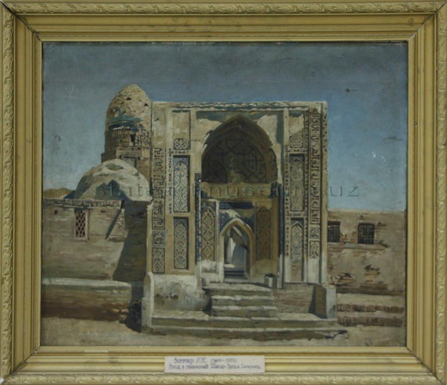Zommer R.K. (1866 - 1939) Мавзолей Шахи - Зинда.