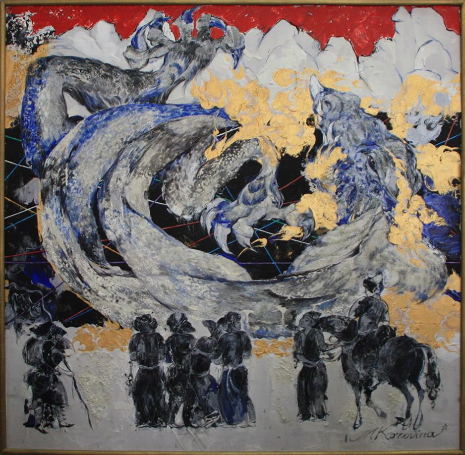 Коровина Мария. Явление дракона Аждархо