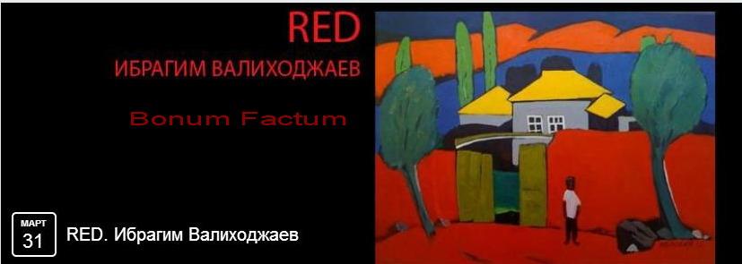 RED. И.Валиходжаев
