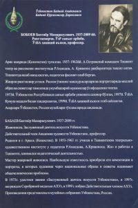 Бабаев Бахтиёр