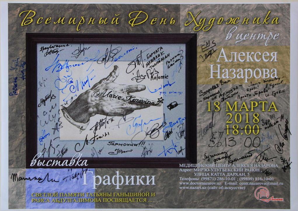 Автографы художников выставки Одного дня в МЦ А. Назарова.