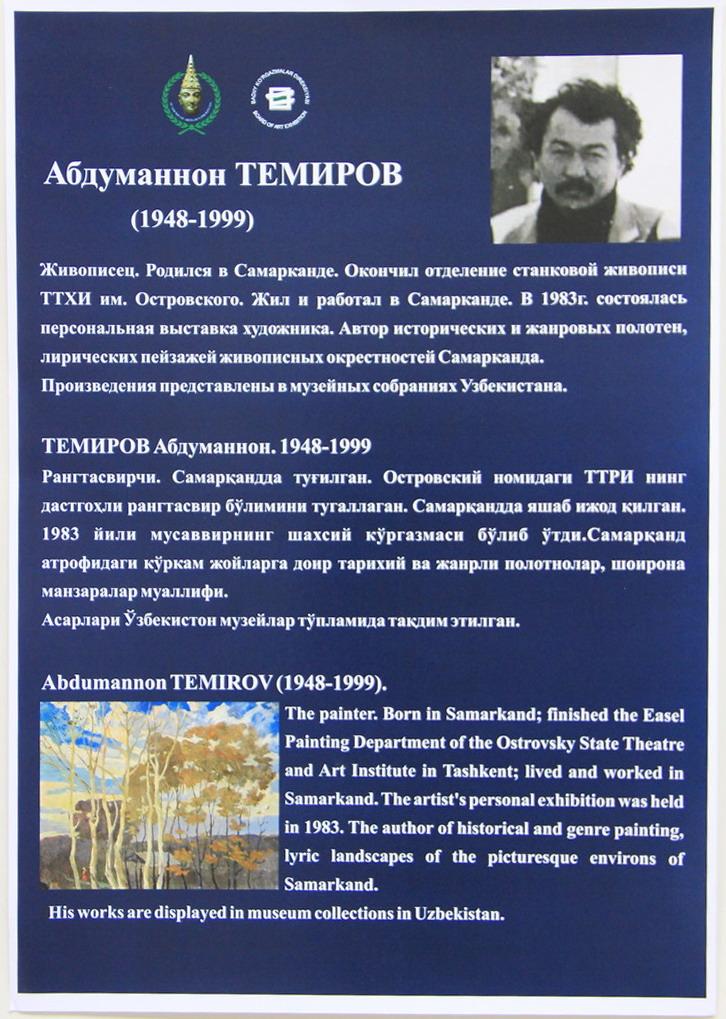 А.Темиров.