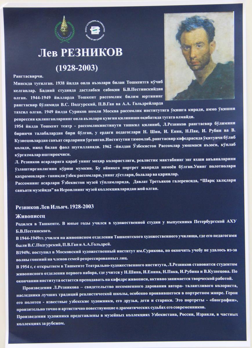 Лев Резников