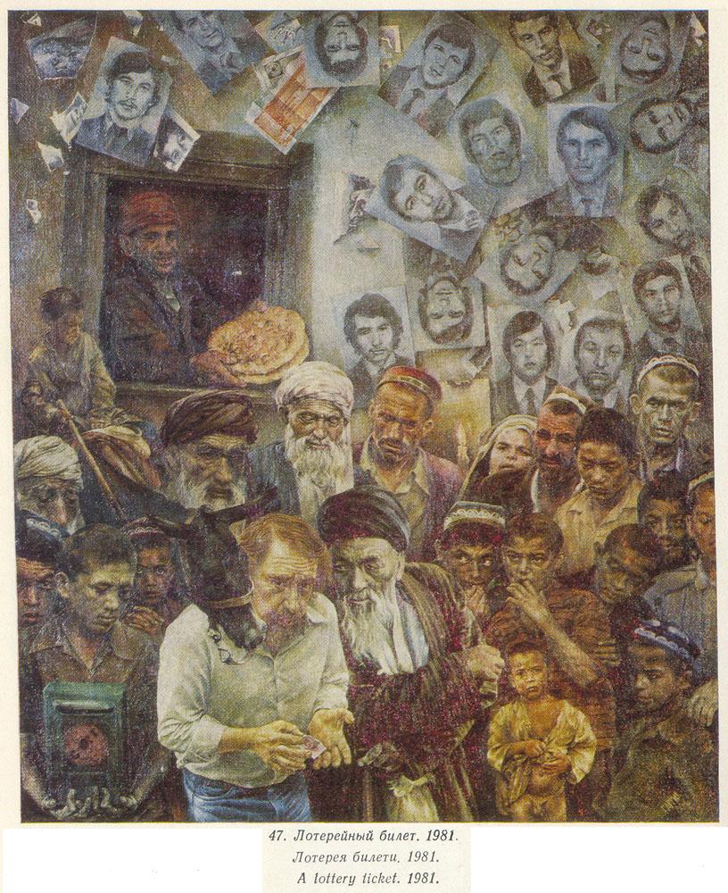 Зильберман Г. Лотерейный билет. 1981