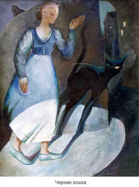 Г. Громова-Джумагари. Чёрная кошка. 1991