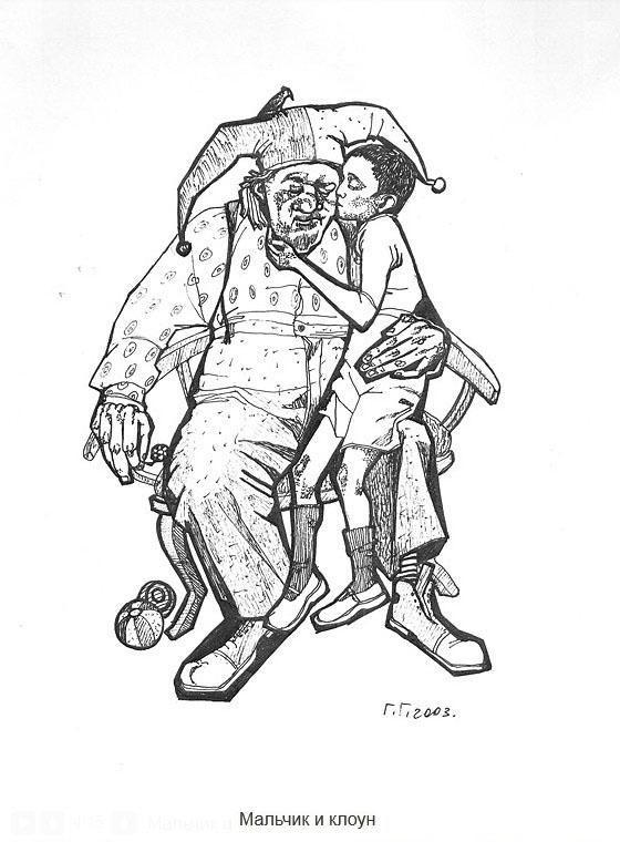 Гуля Громова-Джумагари. Мальчик и клоун