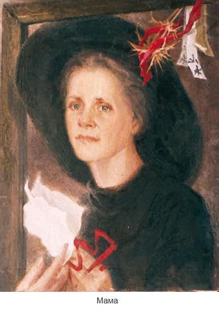 Г. Громова-Джумагари. Мама. 1988