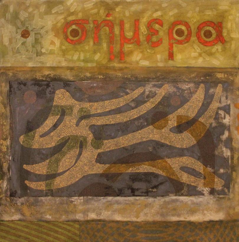 Бабур Мухамедов. Симера. 2015