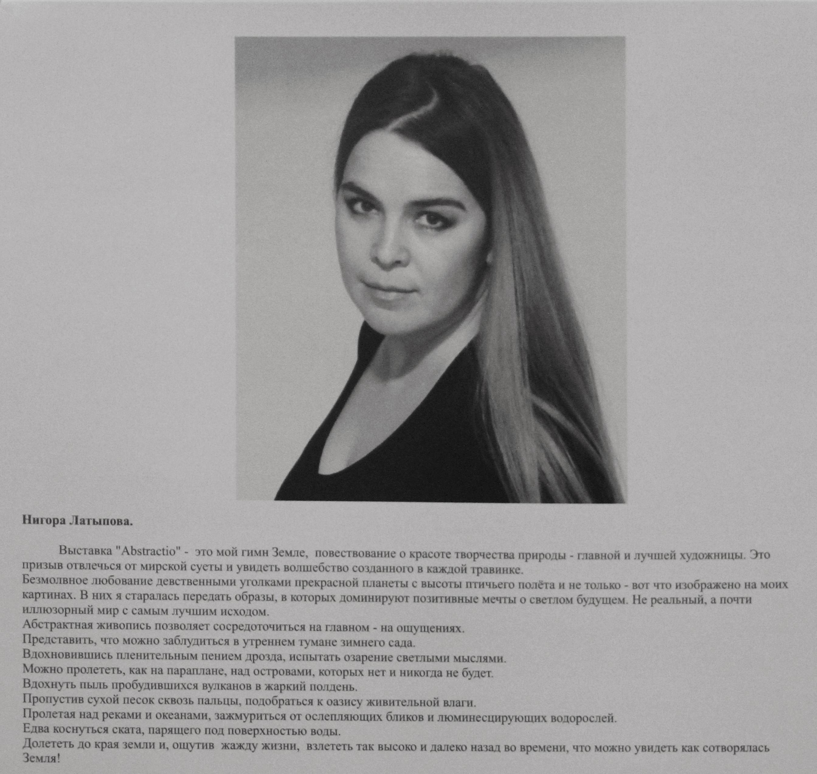 Нигора Латыпова
