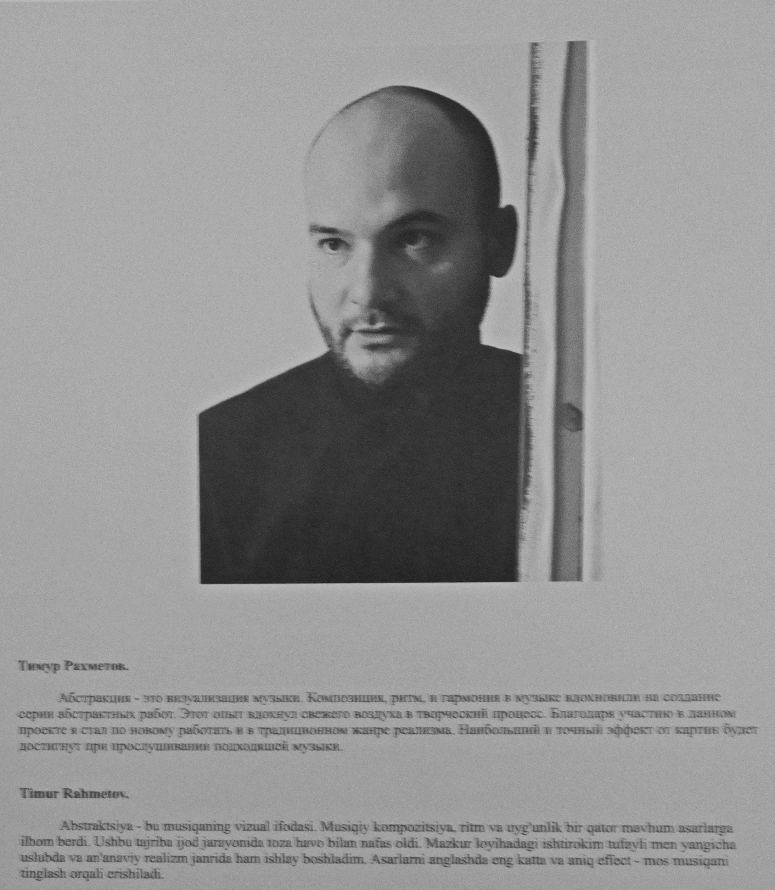 Тимур Рахметов