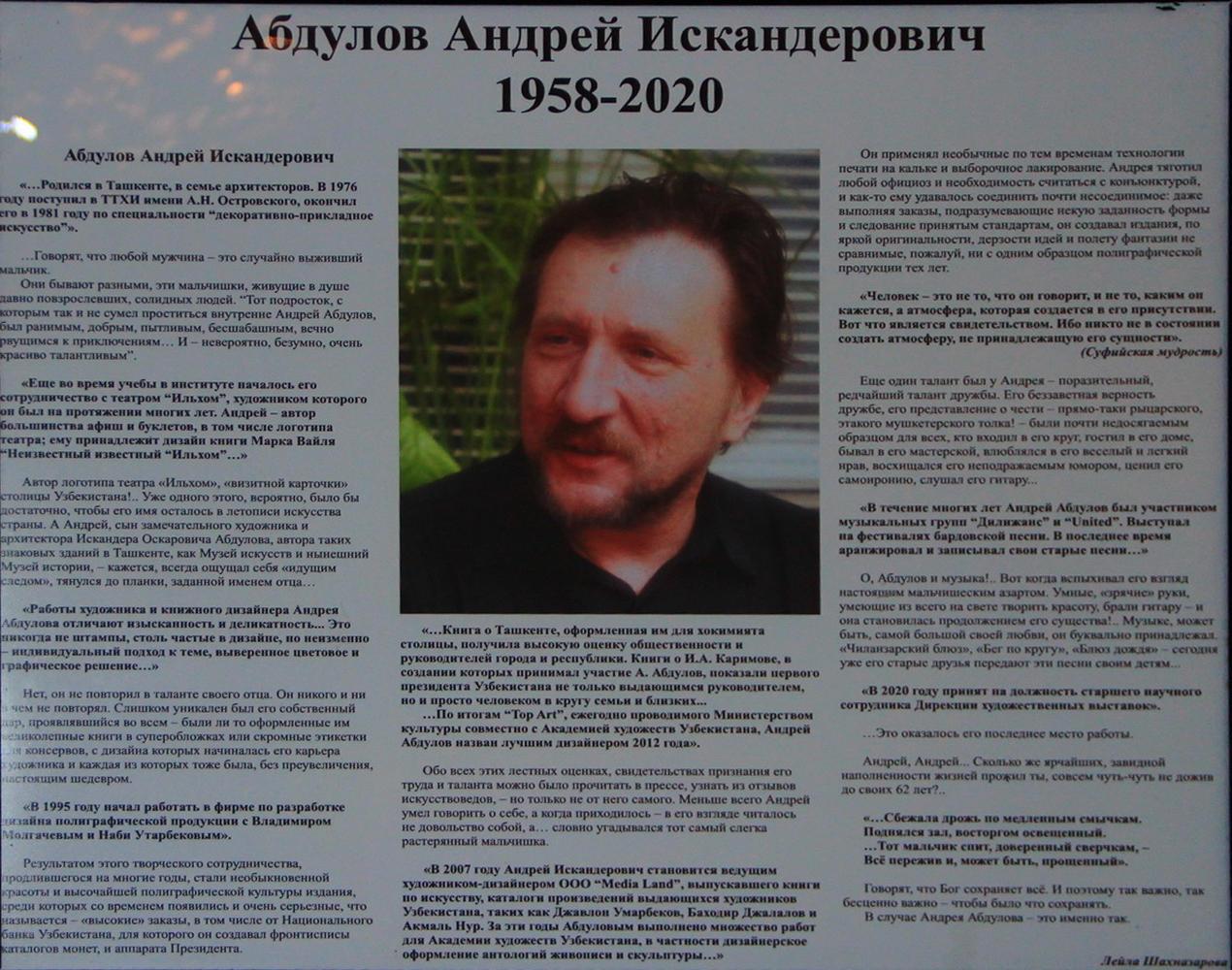 Абдулов Андрей