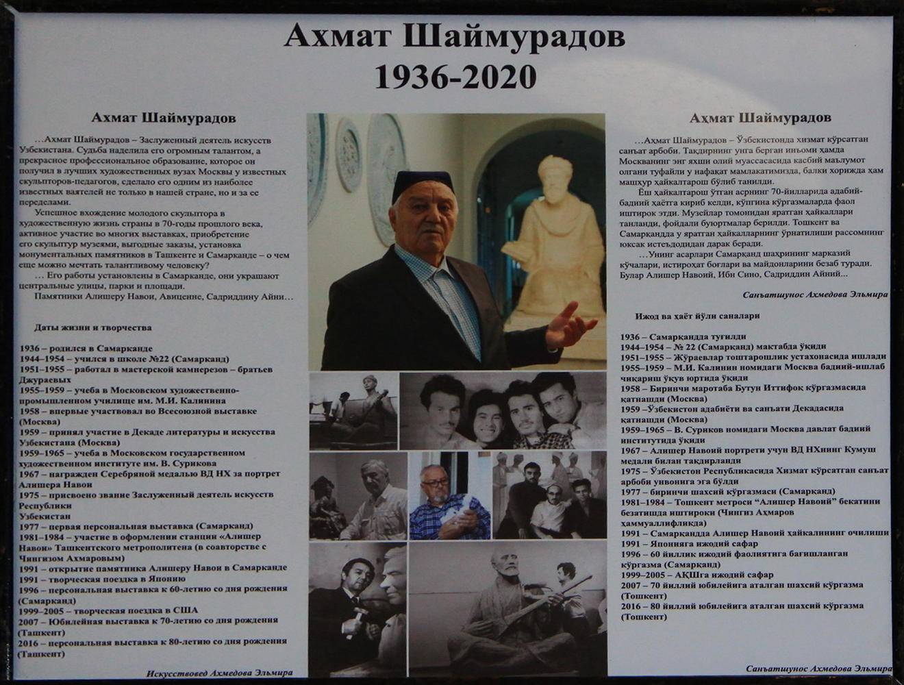 Шаймурадов Ахмад