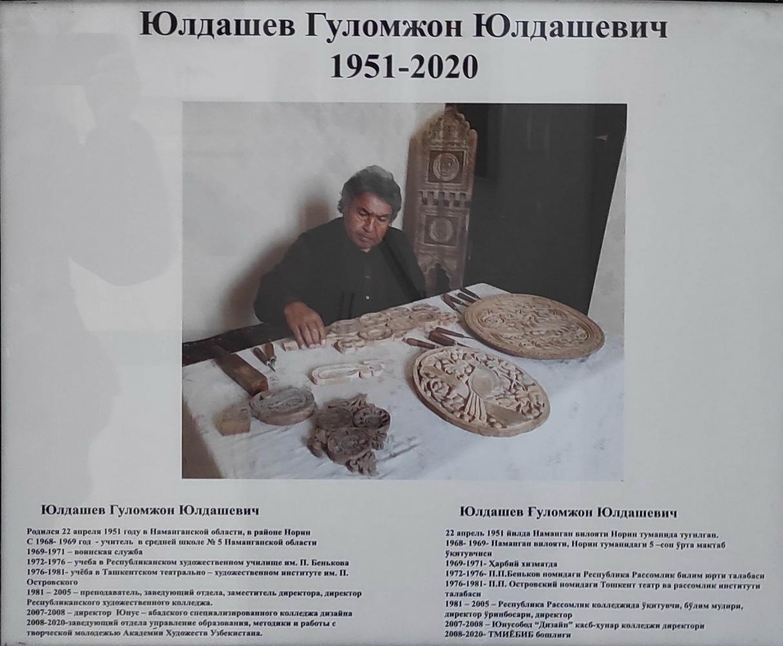Юлдошев Гуломжон