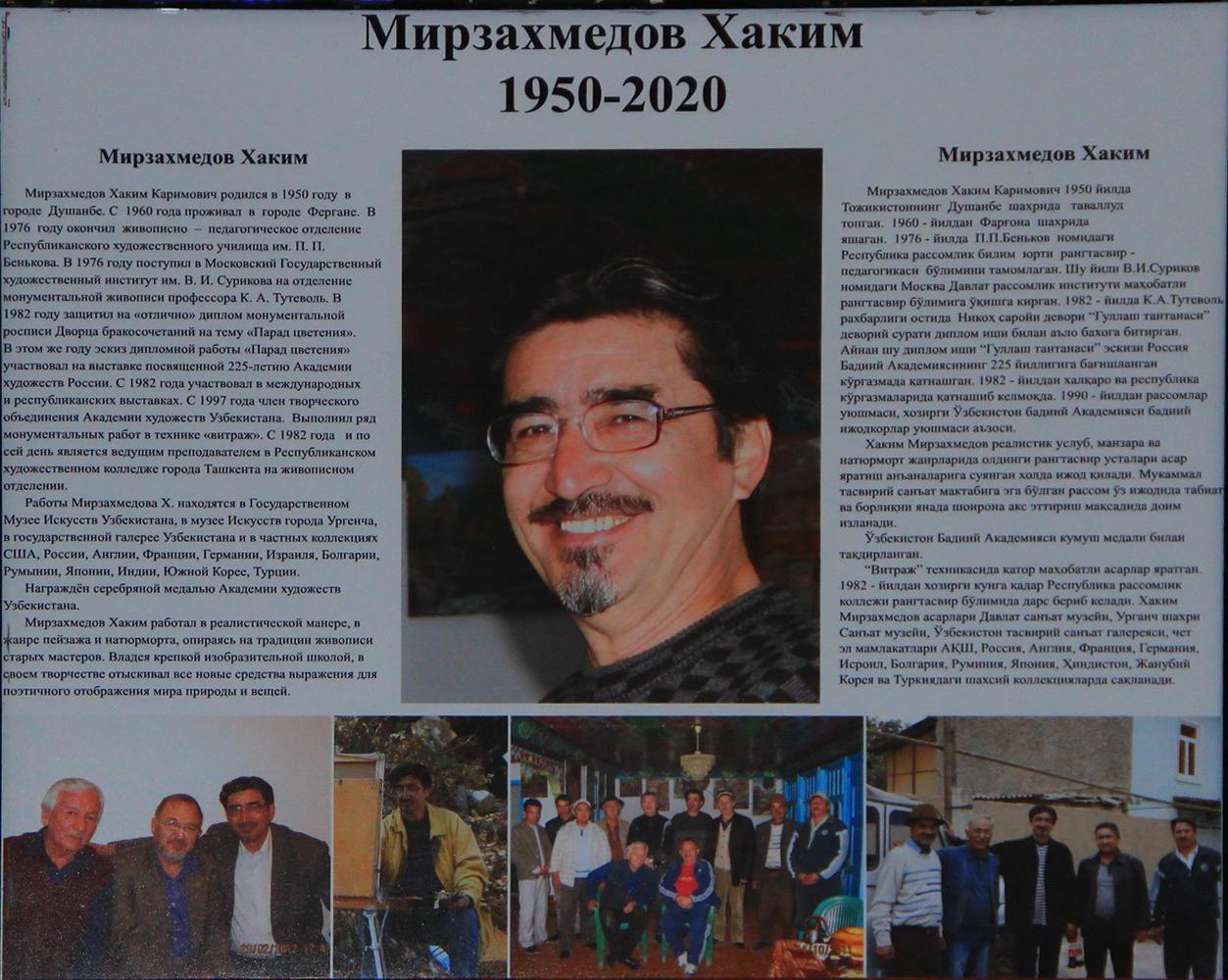 Мирзаахмедов Хаким