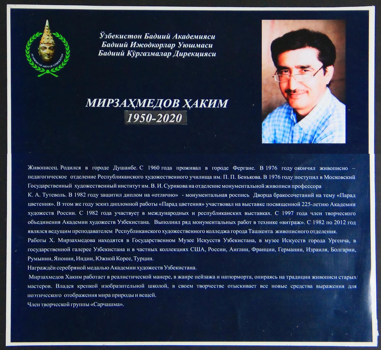 Мирзахмедов Хаким