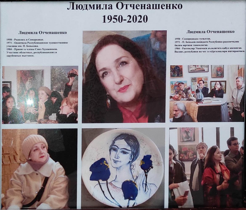 Очшеноченко Л.
