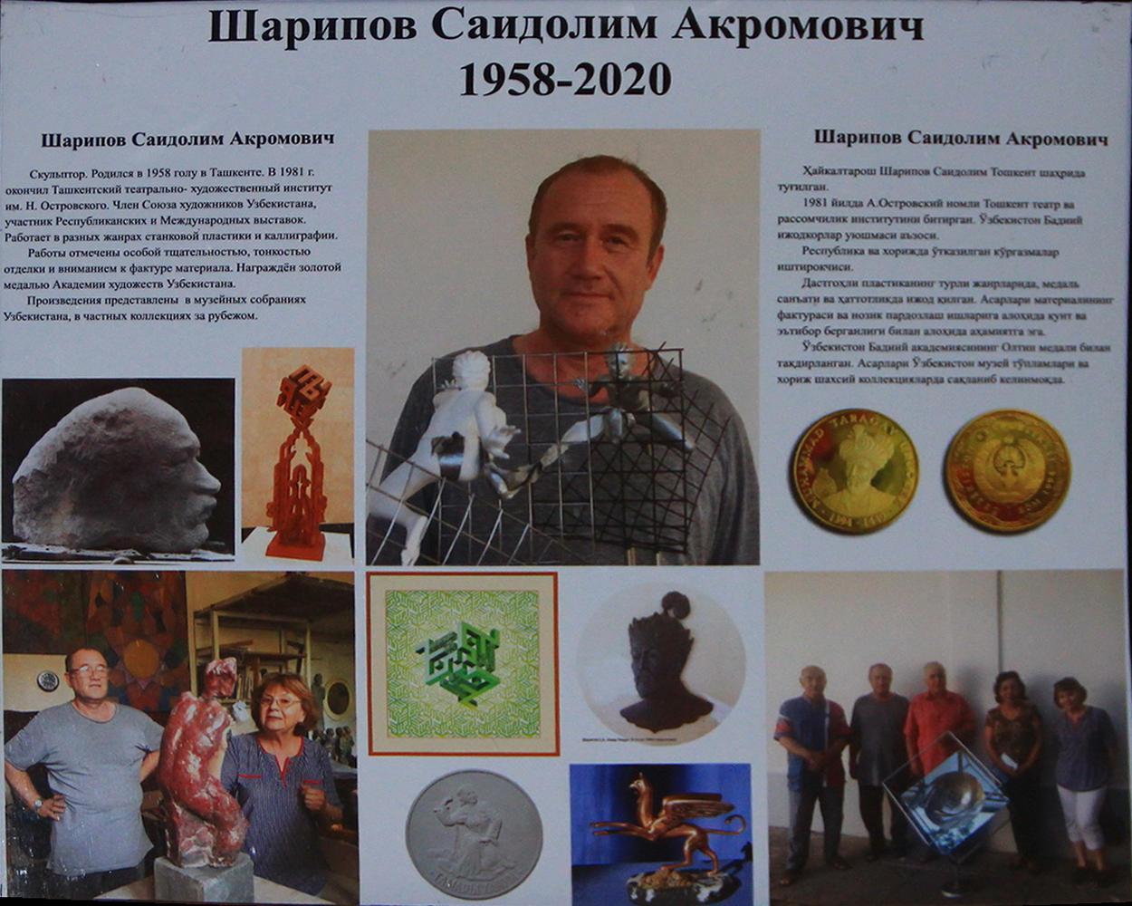 Шарипов Саидолим