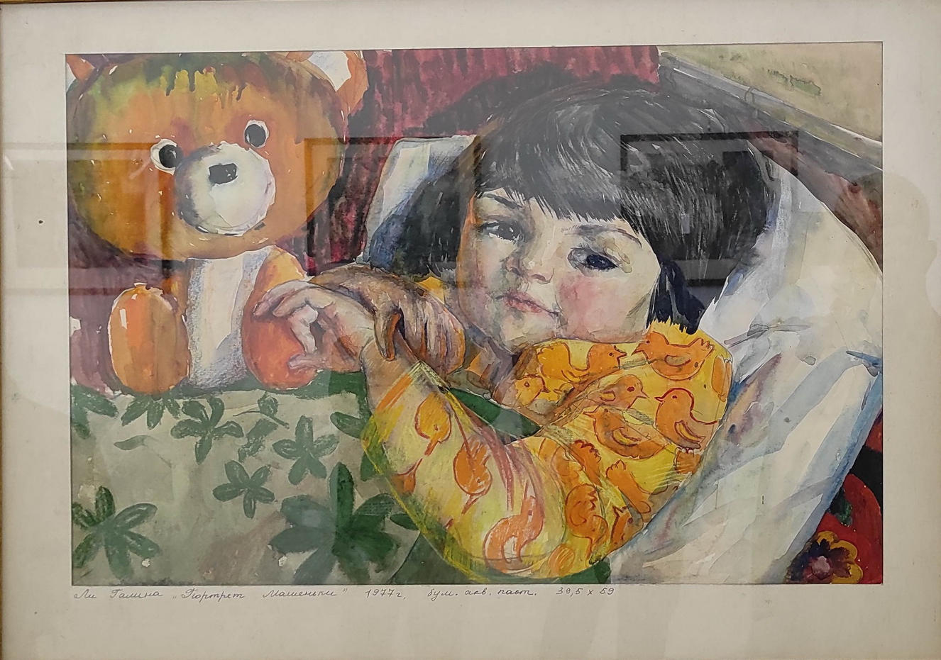 Галина Ли. Машенька. 1977