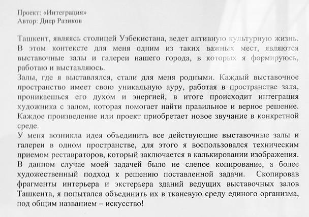 Проект « Интеграция» Диёра Разыкова