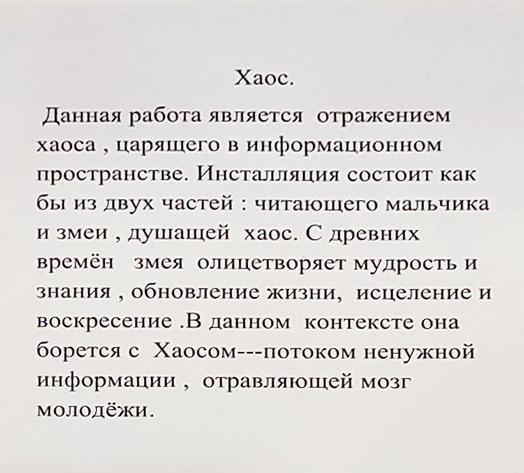 Джамол Усманов. Хаос. 2021
